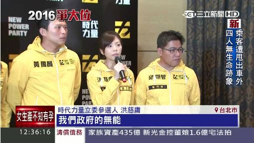 洪慈庸與黃國昌是時代力量的尖兵。 圖片來源:三立新聞