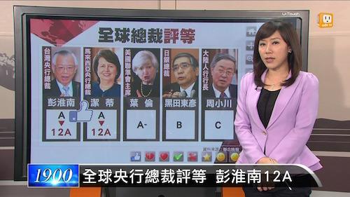 彭淮南獲得12A的評等。 圖片來源:聯合新聞網
