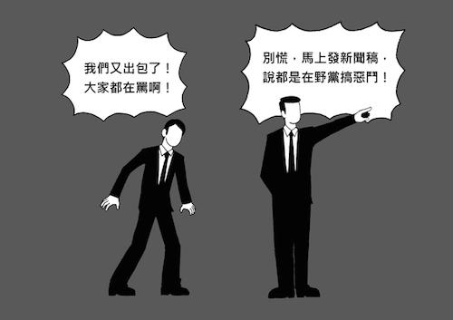 都是they的錯。 圖片來源:蘋果日報