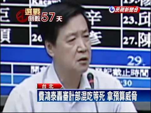 2014台北市長選舉,費鴻泰為柯p的MG149大罵審計長。 圖片來源:YouTube/民視新聞