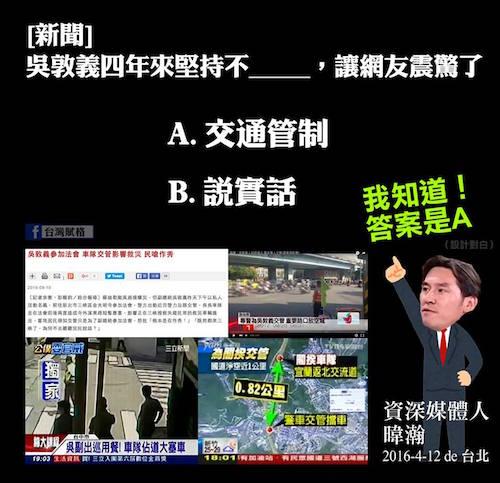 台灣賦格粉絲頁貼文反諷吳敦義。 圖片來源:台灣賦格粉絲頁
