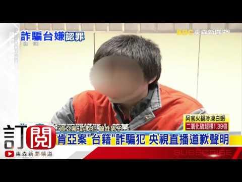 肯亞事件的台籍嫌犯在中國媒體前道歉認錯。 圖片來源:YouTube/東森新聞