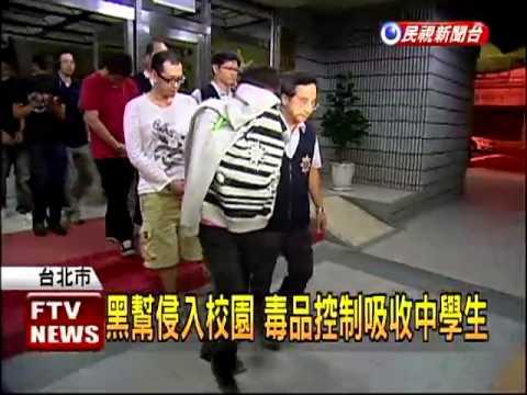 毒品進入校園,已不是新聞。 圖片來源:民視新聞