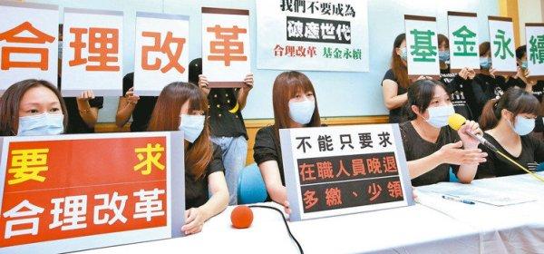 年輕教師也跳出來要求年金要合理改革。 圖片來源:聯合新聞網
