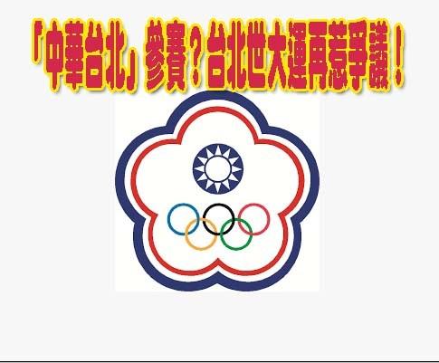 「中華台北」參賽?台北世大運再惹爭議!圖片來源:阿猴