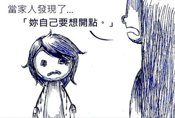 憂鬱症需要適當的陪伴。 圖片來源:DeluCat