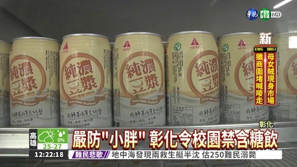校園要禁止含糖飲料。 圖片來源:華視