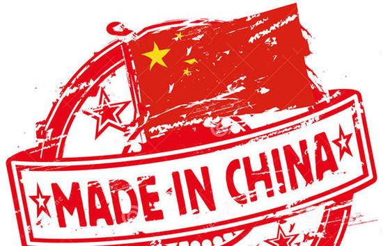 Made In China早已征服全球。 圖片來源:中國經濟網