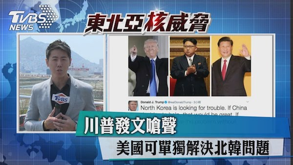 北韓問題對南韓及美中日都是考驗。 圖片來源:TVBS