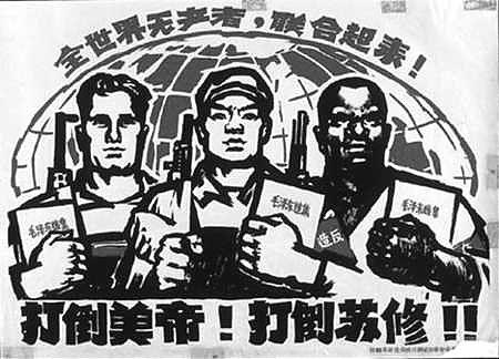 中國反對帝國主義,卻也塑造自己的帝國主義。 圖片來源:afryka.org