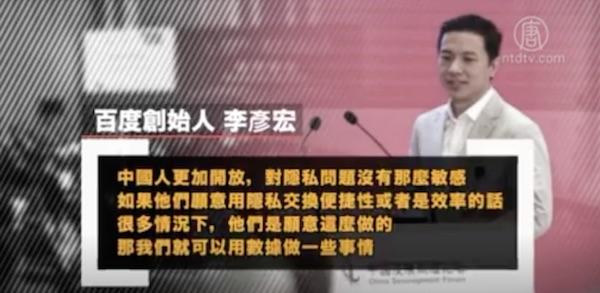 百度創始人李彥宏宣稱會利用使用者隱私資料作數據分析。 圖片來源:大紀元