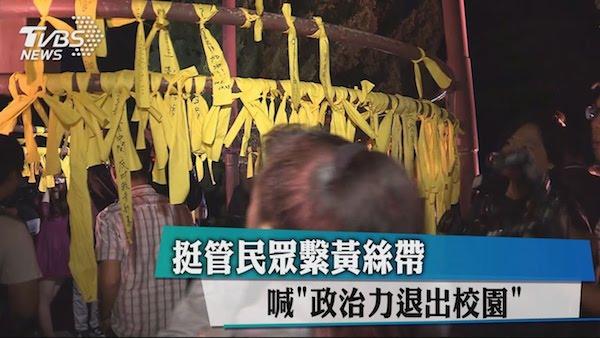 政治力真的會退出校園? 圖片來源:TVBS