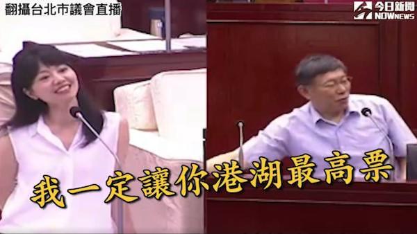 柯文哲與高嘉瑜在議會發言不當。 圖片來源:作者提供
