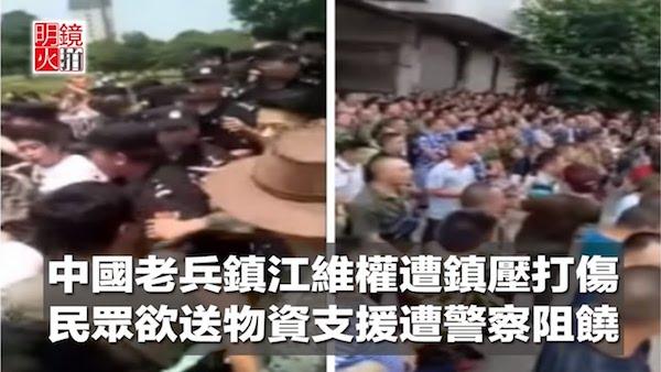 中國鎮江軍人維權遭當局鎮壓。 圖片來源:明鏡火拍