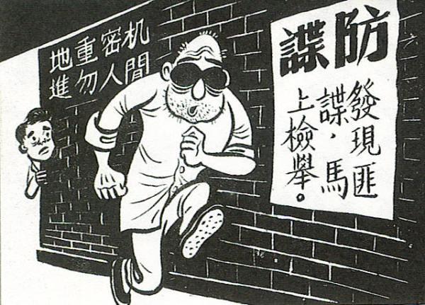 檢舉制度是以往威權時代的遺毒。 圖片來源:民報