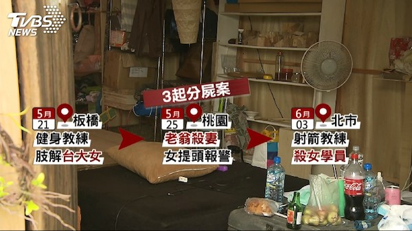 兩週內三起分屍案,再掀廢死爭議。 圖片來源:TVBS