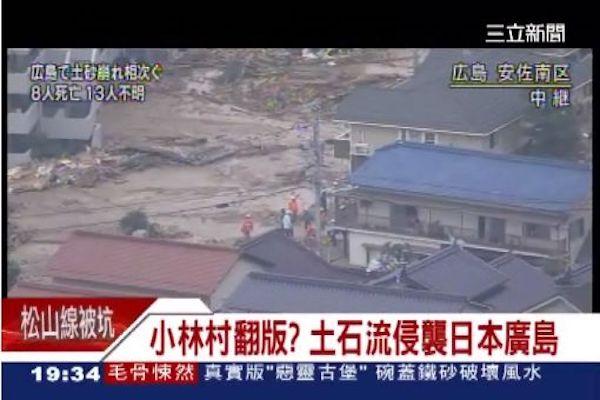 日本廣島遭遇土石流災情。 圖片來源:三立新聞