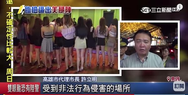 高雄市代理市長許立明指揮臨檢舞廳酒店KTV。 圖片來源:三立新聞