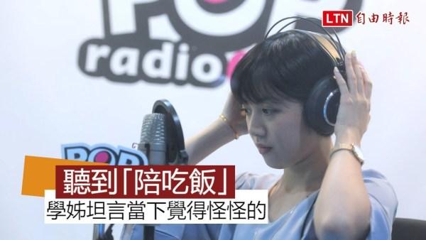 柯文哲說要學姐黃瀞瑩陪粉絲吃飯。 圖片來源:自由時報