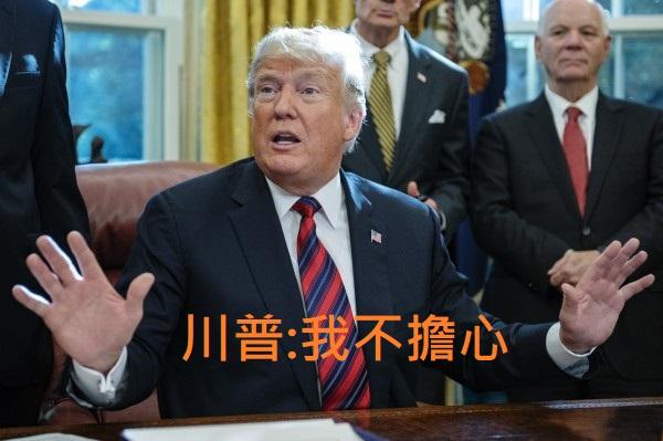 川普對於美軍艦通過台灣海峽不怕激怒中國。 圖片來源:自由時報