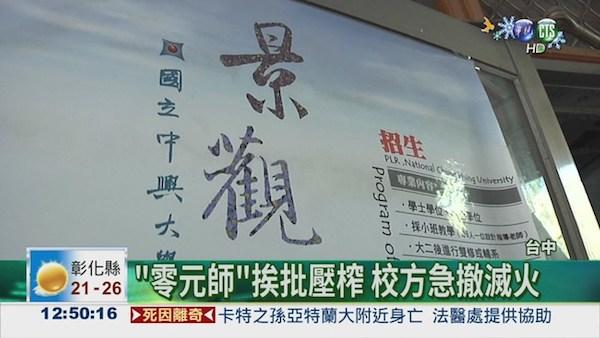 「國立」中興大學招零元講師,校長還說要老師回捐薪水。 圖片來源:華視