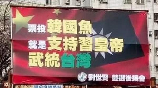 韓國瑜跟中國有關係? 圖片來源:三立新聞