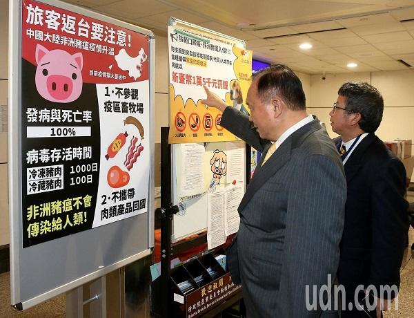 中國往返旅客可能攜帶非洲豬瘟肉品入境台灣。 圖片來源:聯合新聞網