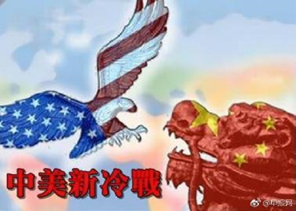 中美將進入新冷戰時代? 圖片來源:微信上的中國