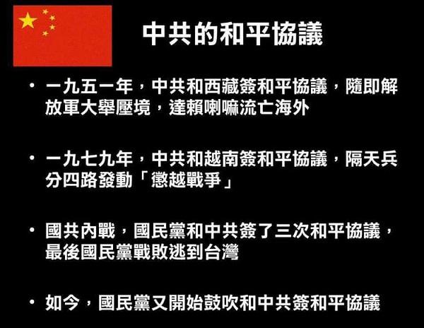 中共的和平協議。 圖片來源:台灣小站