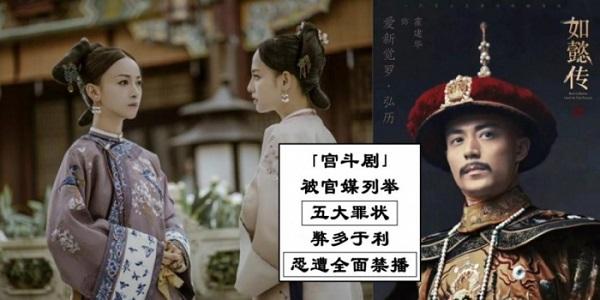 中國要禁宮鬥劇。 圖片來源:禁聞