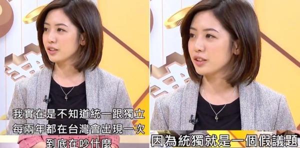 學姐黃瀞瑩說「統獨就是一個假議題」。 圖片來源:年代向錢看