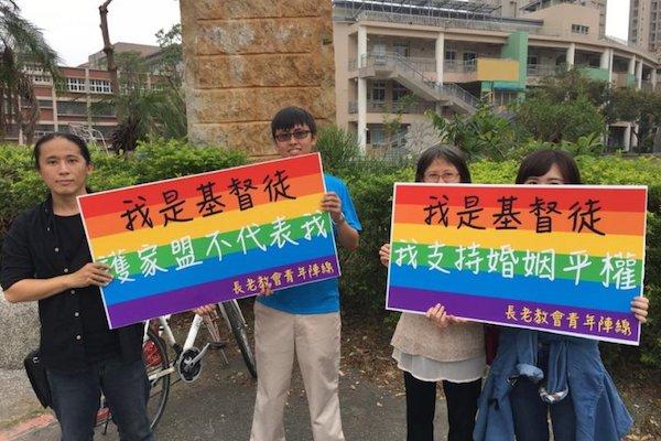 教會裡對同志婚姻也有不同的聲音。 圖片來源:長老教會陣線臉書