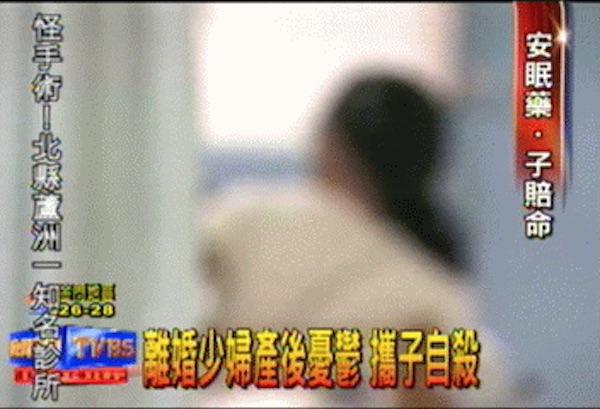 爸媽攜子自殺事件時有所聞 圖片來源:TVBS