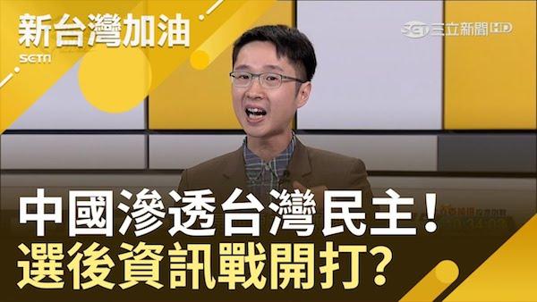 中國早已透過資訊站佔領台灣。 圖片來源:三立新聞