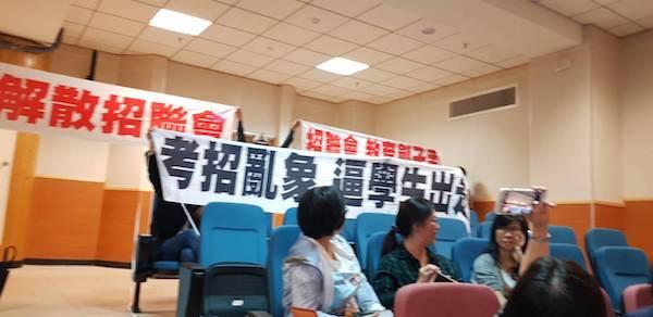 家長抗議招聯會。 圖片來源:新頭殼