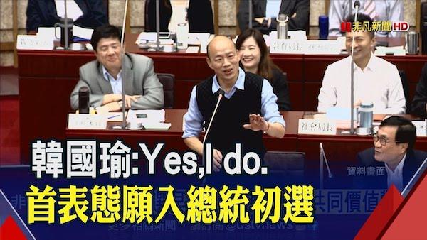 韓國瑜表態參加國民黨總統大選初選。 圖片來源:非凡新聞