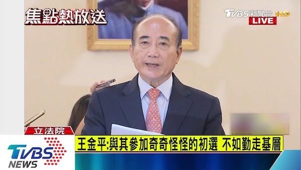王金平宣布退選黨內初選。 圖片來源:TVBS