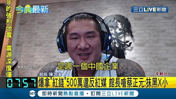蔡正元爆料館長陳之漢拿紅錢反紅媒。 圖片來源:三立新聞
