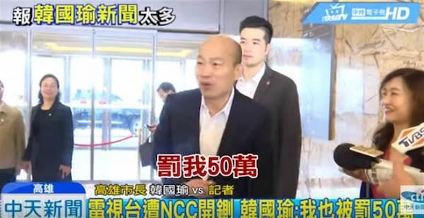 中天電視台大幅播報韓國瑜新聞遭NCC罰款。 圖片來源:中時電子報