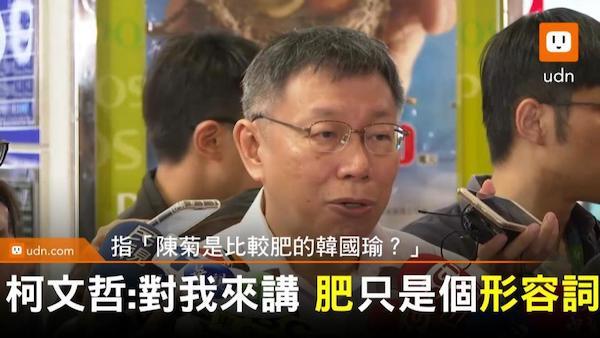 柯文哲說陳菊是比較肥的韓國瑜引發爭議。 圖片來源:聯合新聞網