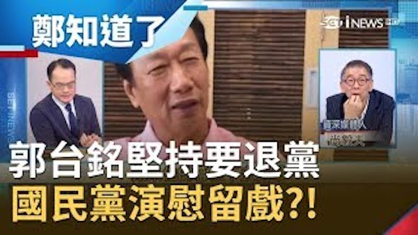 郭台銘要退黨,國民黨演慰留戲碼。 圖片來源:三立新聞