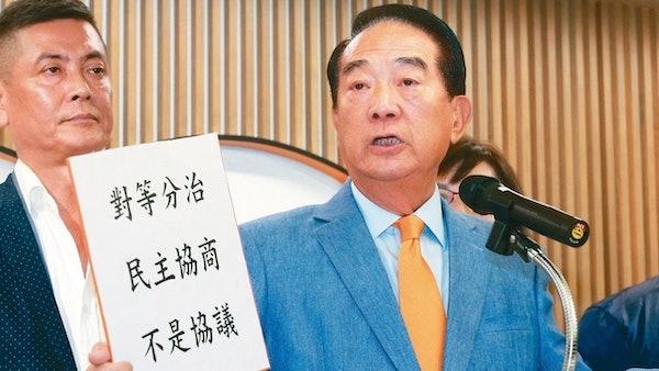 宋楚瑜宣布參選2020總統大選。 圖片來源:HK01