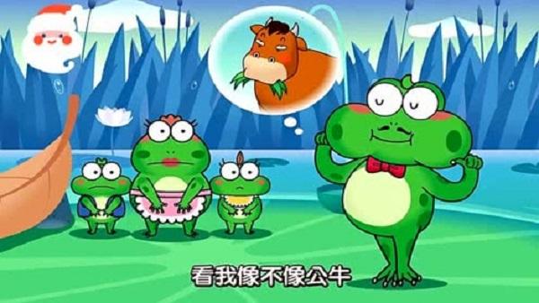 青蛙吹牛皮,遲早要爆的。 圖片來源:牡丹的育兒經