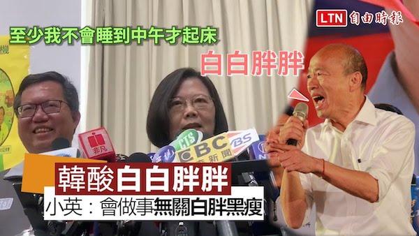 韓國瑜白胖黑瘦說,國民兩黨全中槍。 圖片來源:自由時報