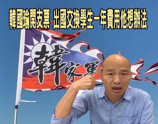 韓國瑜開支票出國交換學生一年費用他想辦法。 圖片來源:阿猴新聞網