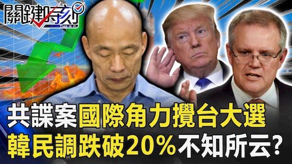 共諜案讓台灣總統大選又添變數。 圖片來源:關鍵時刻