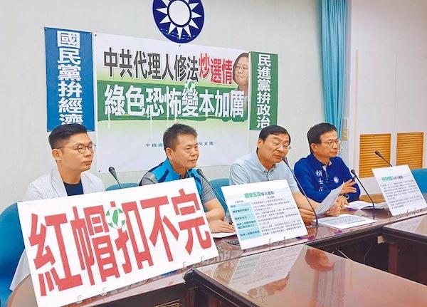 國民黨反對「中共代理人法」。 圖片來源:中時電子報