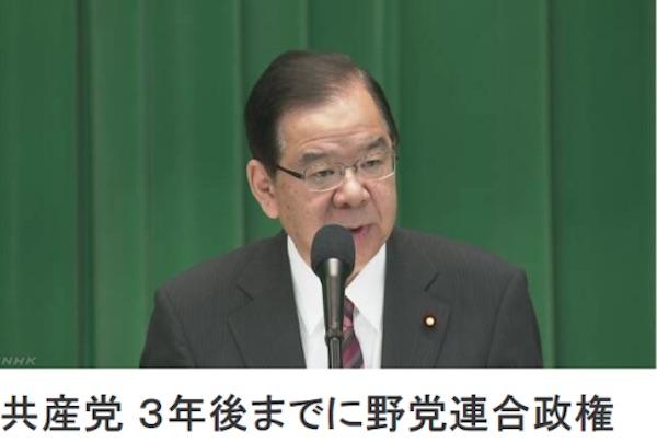 日本共產黨痛批中共是霸權主義、違反社會主義。 圖片來源:LIHKG