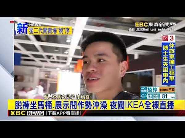 直播主夜闖IKEA做猥褻動作。 圖片來源:東森新聞