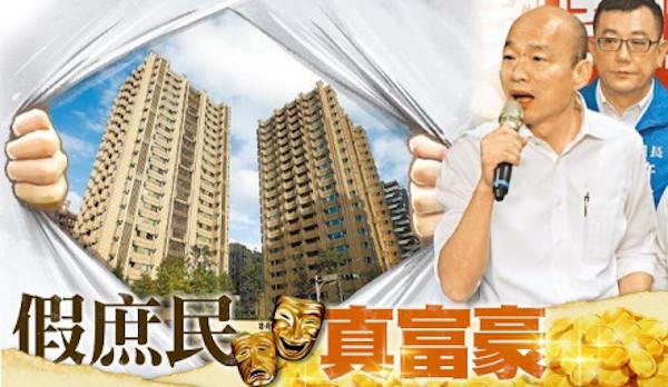 韓國瑜因豪宅案,庶民形象破滅。 圖片來源:六度新聞